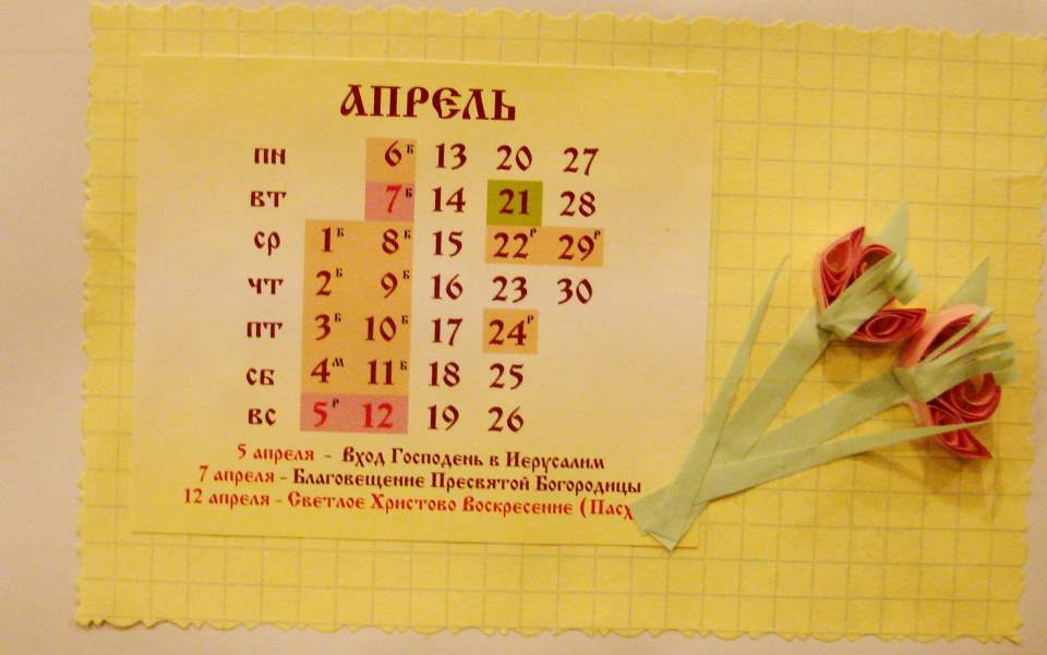 Настенный календарь своими руками - апрель